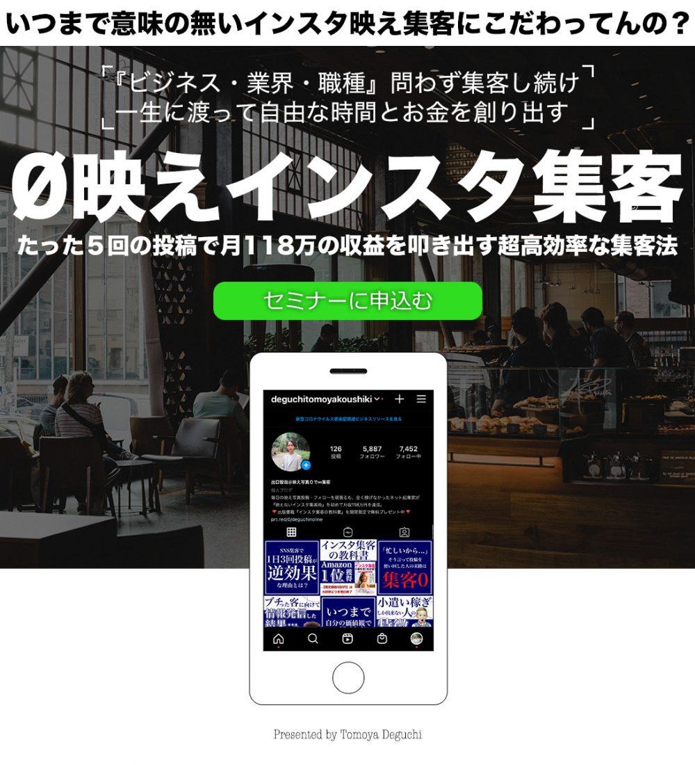 【スマホ】0映えインスタ集客 オシャレ版
